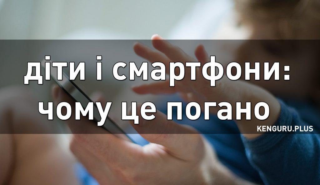 Професор Ніколас Кардарас  діти і смартфони. Це все набагато гірше ... 8615e28507f85